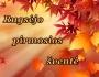Rugsėjo 1-osios šventė